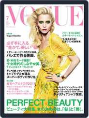VOGUE JAPAN (Digital) Subscription July 1st, 2011 Issue