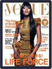 VOGUE JAPAN (Digital) Subscription June 1st, 2011 Issue