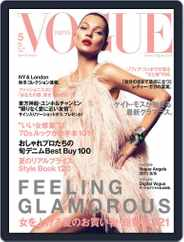 VOGUE JAPAN (Digital) Subscription May 1st, 2011 Issue