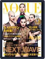 VOGUE JAPAN (Digital) Subscription April 1st, 2011 Issue