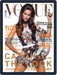 VOGUE JAPAN (Digital) Subscription March 1st, 2011 Issue
