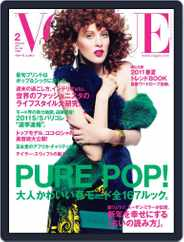 VOGUE JAPAN (Digital) Subscription February 1st, 2011 Issue
