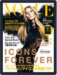 VOGUE JAPAN (Digital) Subscription January 1st, 2011 Issue