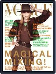 VOGUE JAPAN (Digital) Subscription December 1st, 2010 Issue