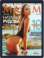 Maxim Russia (Digital) Subscription February 1st, 2020 Issue