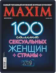 Maxim Russia (Digital) Subscription December 1st, 2019 Issue
