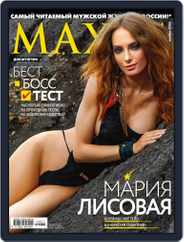 Maxim Russia (Digital) Subscription November 1st, 2019 Issue