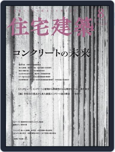 住宅建築 Jutakukenchiku (Digital) June 19th, 2020 Issue Cover