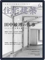 住宅建築 Jutakukenchiku (Digital) Subscription April 19th, 2020 Issue