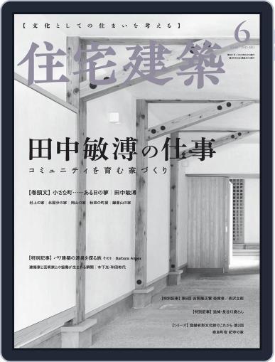 住宅建築 Jutakukenchiku (Digital) April 19th, 2020 Issue Cover