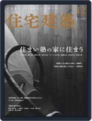 住宅建築 Jutakukenchiku (Digital) Subscription October 19th, 2019 Issue