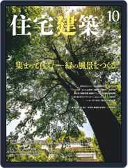 住宅建築 Jutakukenchiku (Digital) Subscription August 19th, 2019 Issue