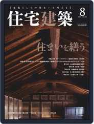 住宅建築 Jutakukenchiku (Digital) Subscription June 19th, 2019 Issue