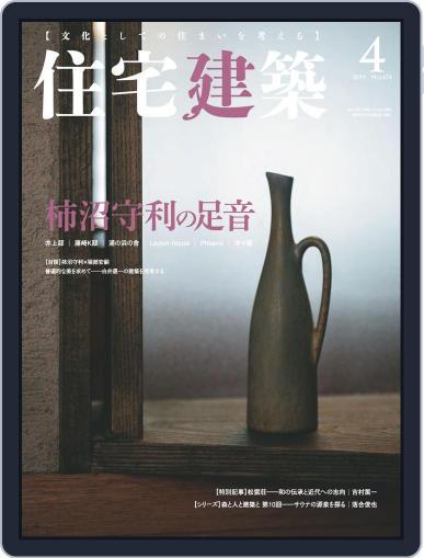 住宅建築 Jutakukenchiku (Digital) February 19th, 2019 Issue Cover
