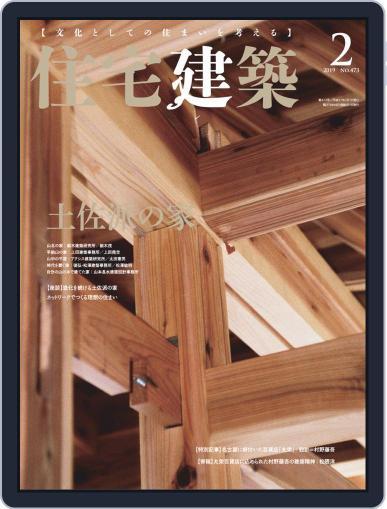 住宅建築 Jutakukenchiku (Digital) December 19th, 2018 Issue Cover