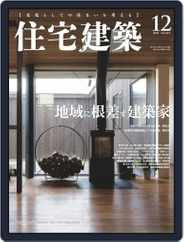 住宅建築 Jutakukenchiku (Digital) Subscription October 19th, 2018 Issue