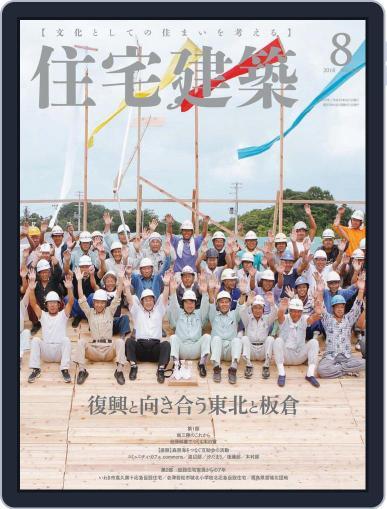 住宅建築 Jutakukenchiku (Digital) June 19th, 2018 Issue Cover