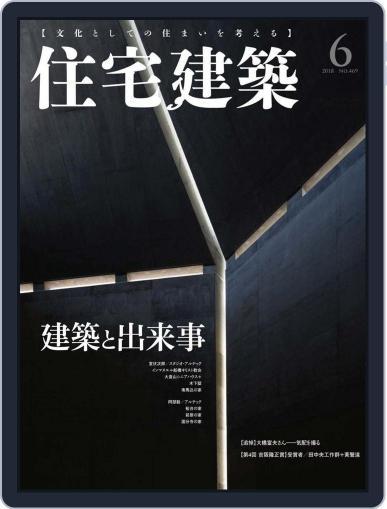 住宅建築 Jutakukenchiku (Digital) April 19th, 2018 Issue Cover