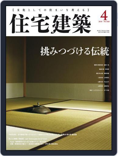 住宅建築 Jutakukenchiku (Digital) February 23rd, 2018 Issue Cover
