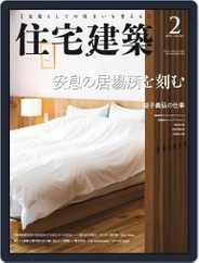 住宅建築 Jutakukenchiku (Digital) Subscription December 23rd, 2017 Issue