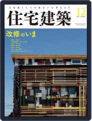 住宅建築 Jutakukenchiku (Digital) Subscription October 17th, 2017 Issue