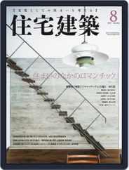 住宅建築 Jutakukenchiku (Digital) Subscription June 25th, 2017 Issue
