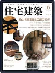 住宅建築 Jutakukenchiku (Digital) Subscription April 22nd, 2017 Issue