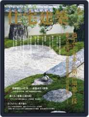 住宅建築 Jutakukenchiku (Digital) Subscription January 31st, 2017 Issue