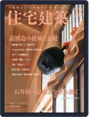 住宅建築 Jutakukenchiku (Digital) Subscription October 25th, 2016 Issue