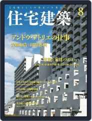 住宅建築 Jutakukenchiku (Digital) Subscription June 17th, 2016 Issue