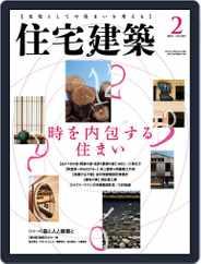 住宅建築 Jutakukenchiku (Digital) Subscription January 9th, 2016 Issue