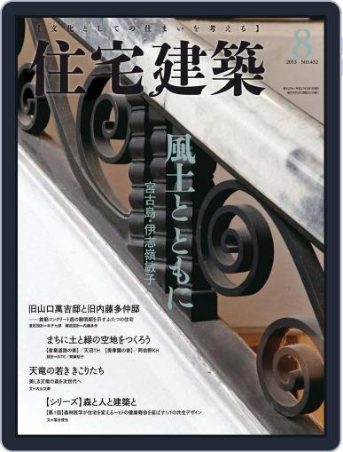 住宅建築 Jutakukenchiku (Digital) July 6th, 2015 Issue Cover