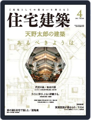 住宅建築 Jutakukenchiku (Digital) June 11th, 2015 Issue Cover