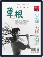CommonWealth Magazine travel 319 微笑台灣款款行 Magazine (Digital) Subscription December 21st, 2016 Issue