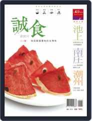 CommonWealth Magazine travel 319 微笑台灣款款行 Magazine (Digital) Subscription December 20th, 2016 Issue