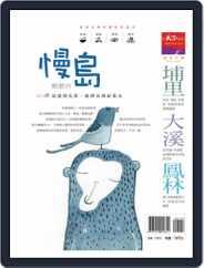 CommonWealth Magazine travel 319 微笑台灣款款行 Magazine (Digital) Subscription November 1st, 2016 Issue