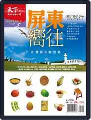 CommonWealth Magazine travel 319 微笑台灣款款行 Magazine (Digital) Subscription August 27th, 2014 Issue