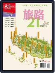 CommonWealth Magazine travel 319 微笑台灣款款行 Magazine (Digital) Subscription June 18th, 2014 Issue