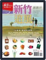 CommonWealth Magazine travel 319 微笑台灣款款行 Magazine (Digital) Subscription April 25th, 2014 Issue