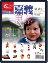 CommonWealth Magazine travel 319 微笑台灣款款行 Magazine (Digital) Subscription December 20th, 2013 Issue