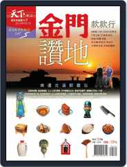 CommonWealth Magazine travel 319 微笑台灣款款行 Magazine (Digital) Subscription June 25th, 2013 Issue