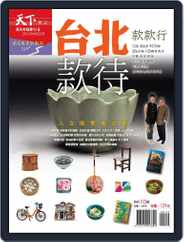 CommonWealth Magazine travel 319 微笑台灣款款行 Magazine (Digital) Subscription June 16th, 2013 Issue