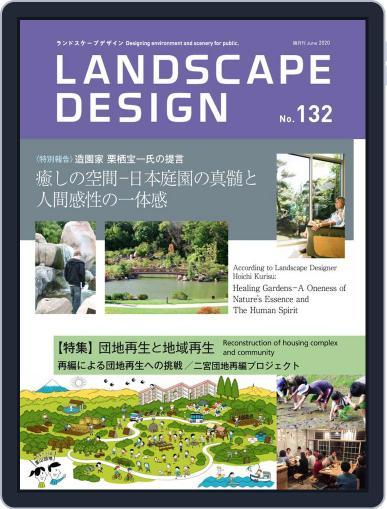 Landscape Design ランドスケープデザイン (Digital) April 18th, 2020 Issue Cover