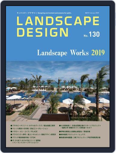 Landscape Design ランドスケープデザイン (Digital) February 1st, 2020 Issue Cover