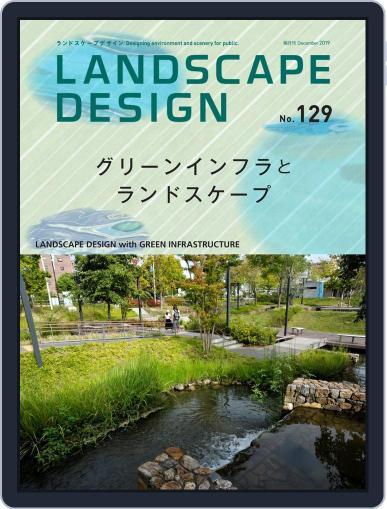 Landscape Design ランドスケープデザイン (Digital) December 1st, 2019 Issue Cover