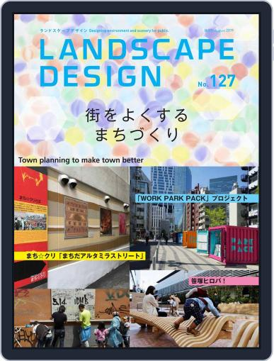Landscape Design ランドスケープデザイン (Digital) June 20th, 2019 Issue Cover