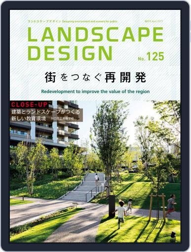 Landscape Design ランドスケープデザイン (Digital) April 1st, 2019 Issue Cover