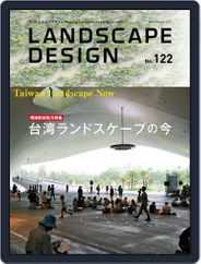 Landscape Design ランドスケープデザイン (Digital) Subscription October 1st, 2018 Issue