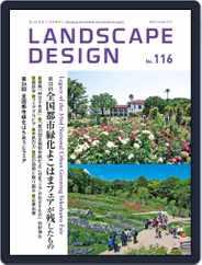 Landscape Design ランドスケープデザイン (Digital) Subscription October 1st, 2017 Issue
