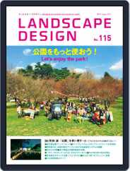 Landscape Design ランドスケープデザイン (Digital) Subscription July 1st, 2017 Issue